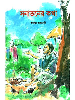 Sanataner Katha (Bengali)