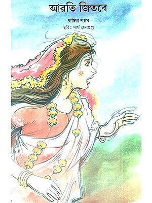 Arati Jitbey (Bengali)