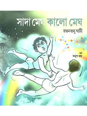 Sada Megh Kalo Megh (Bengali)