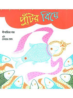 Punti's Wedding (Bengali)