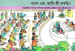 What I'm Doing (Bengali)