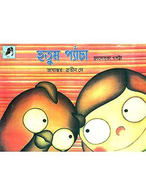 Owl Ball (Bengali)