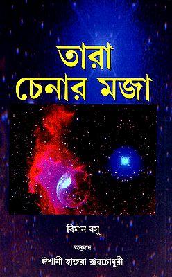 Joy of Star Watching (Bengali)