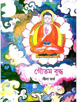 Gautam Buddha (Bengali)