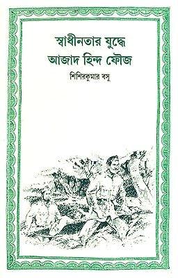 Swadhinotar Juddhey Azad Hind Fauz (Bengali)