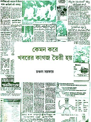 The Story of Our Newspapers (Bengali)