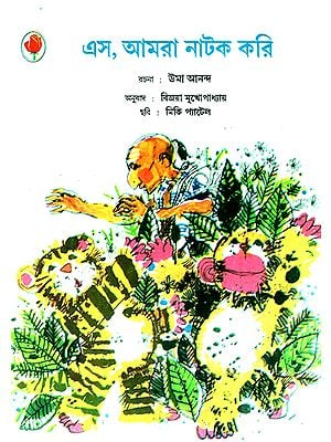Let's Do A Play (Bengali)