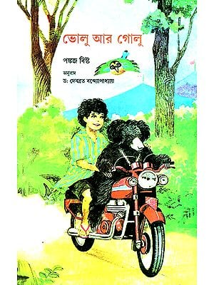 Bholu Aur Golu (Bengali)