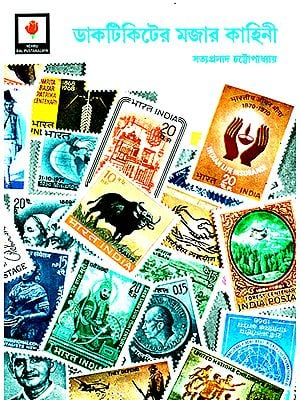Romance of Postage Stamps (Bengali)