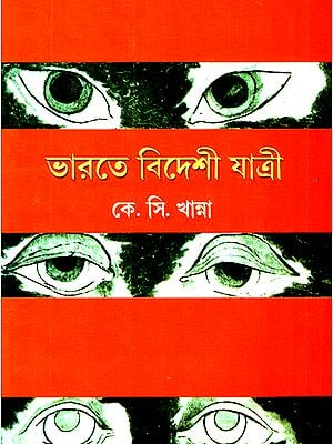 As They Saw India (Bengali)
