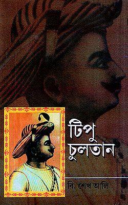 Tipu Sultan (Assamese)