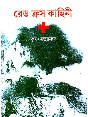 The Story of Red Cross (Bengali)