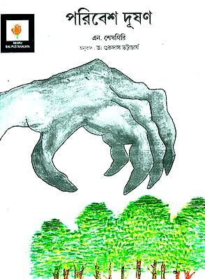 Pollution (Bengali)