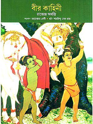 Story of Valour (Bengali)