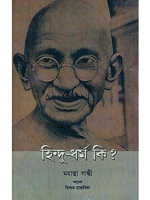 Hindu Dharma Ki?- What is Hinduism? (Assamese)
