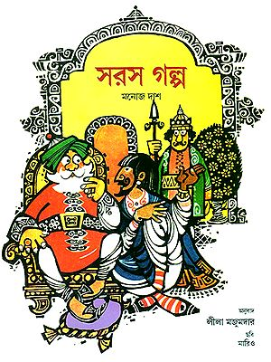 Stories of Light and Delight (Bengali)