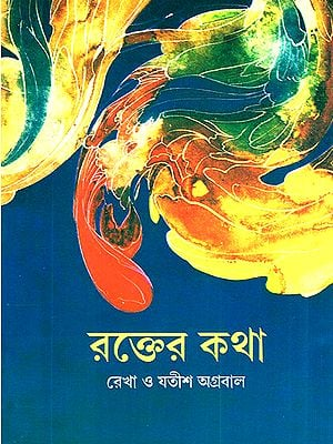The Story of Blood (Bengali)