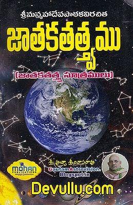 Jathaka Tatvamu (Telugu)