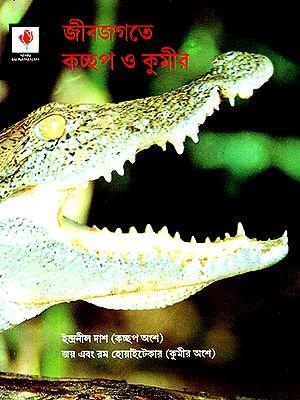 The World of Turtles and Crocodiles (Bengali)