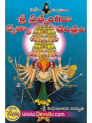 Pratyangira Krutya Tantram- The Energy which Uplifts You and Destroys your Enemies  (Telugu)