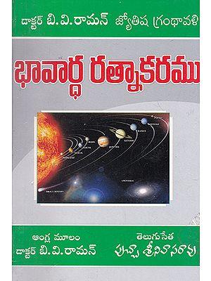 Bhavartha Ratnakaram (Telugu)