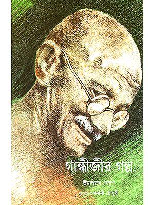 Bapu Ki Baaten (Bengali)