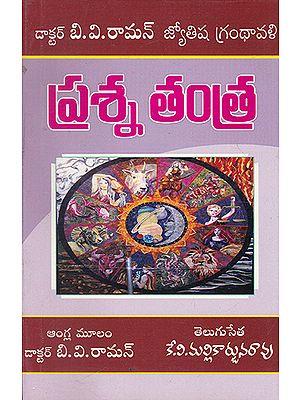 Prasna Tantra (Telugu)