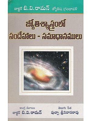 Jyotisha Shastram Lo- Sandehalu- Samadhanalu (A Catechism of Astrology in Telugu)