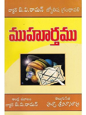 Muhurtham (Electional Astrology in Telugu)