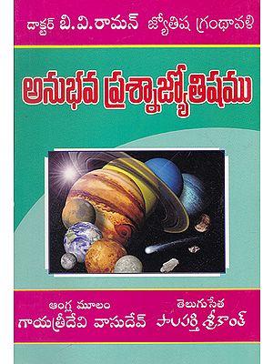 Anubhava Prasna Jyotisham (Telugu)