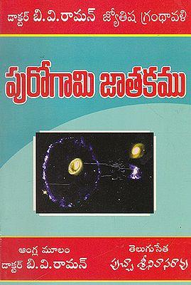 Purogami Jathakam (Telugu)