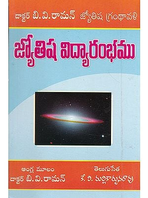 Jyotisha Vidyarambham (Astrology for Beginners in Telugu)