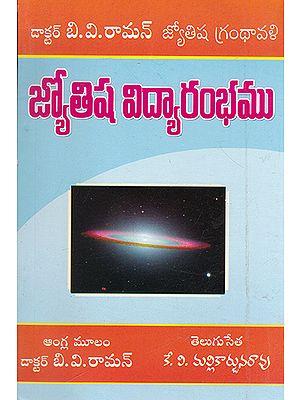 Jyotisha Vidyarambham (Astrology for Beginners in Telugu)