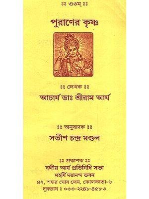 Puraner Krishna (Bengali)