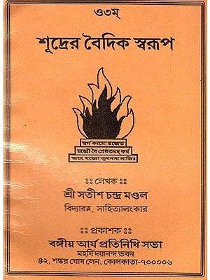 The Vedic form of Shudra (Bengali)