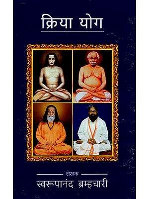 क्रिया योग - Kriya Yoga