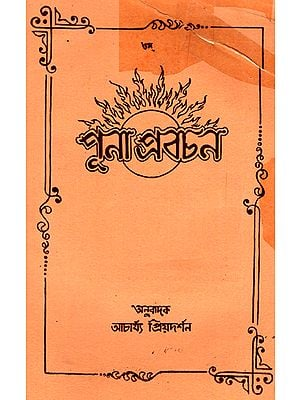 Dayananda Collection of Proverbs (An Old and Rare Book in Bengali)