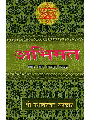 अभिमत - Abhimat (Part 6, 7)