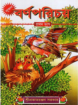 Nutan Barno Parichay (Part 1 in Bengali)