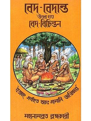Veda-Vedanta: Uttar-Khanda: Veda-Bichintan (Bengali)