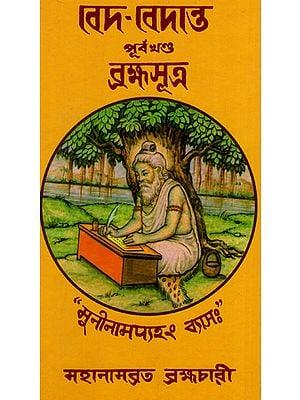 Veda-Vedanta: Purva-Khanda: Brahma-Sutra (Bengali)