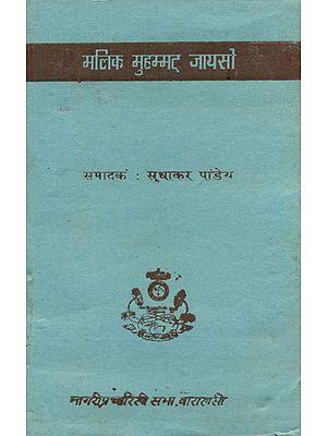 मलिक मुहम्मद जायसी - Malik Muhammad Jayasi (An Old and Rare Book)
