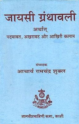 जायसी ग्रंथावली अर्थात् पद्मावत, अखरावट और आखिरी कलाम - Jayasi Bibliography (Padmavat, Akhravat and Aakhri Kalam)