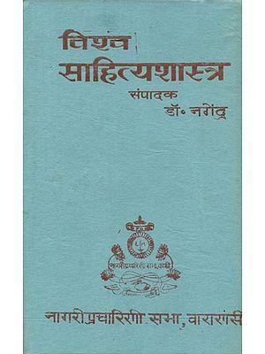 विश्व साहित्यशास्त्र - World Literature (An Old and Rare Book)