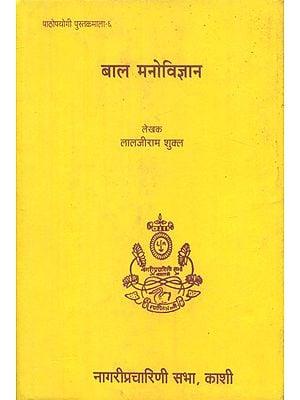 बाल मनोविज्ञान - Child Psychology (An Old and Rare Book)