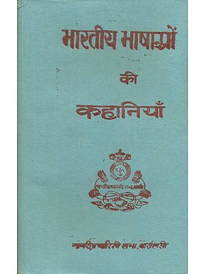 भारतीय भाषाओं की कहानियाँ - Stories in Indian Languages (An Old and Rare Book)