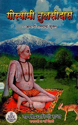 गोस्वामी तुलसीदास - Goswami Tulsidas
