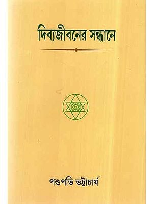 The Search of Divine life (Bengali)