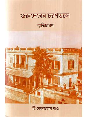 Gurudeber Charantale Smriticharan (Bengali)