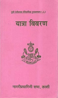 यात्रा विवरण  - Travel Description (An Old and Rare Book)